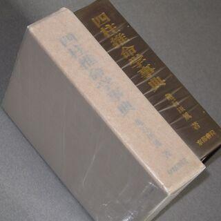 ③亀石厓風著 四柱推命学事典の本を売ります 昭和54年 A5判