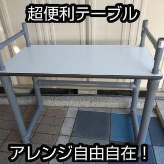超便利な塩ビ脚テーブル!アレンジ自由自在【アウトレット】