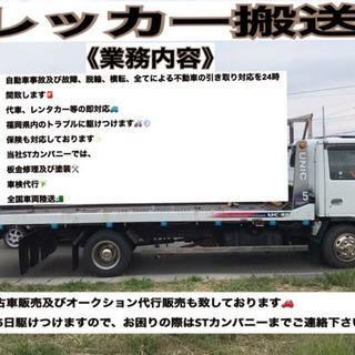 🚑事故&故障のレッカー業務🚑✨🚗車&🏍中古バイク販売・カスタム🛠