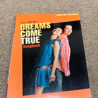Dreams Come True(ドリカム)ギター弾き語りスコア