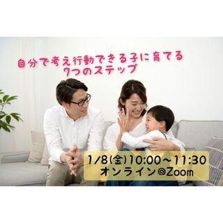 【オンライン】子どもの心の育て方を知ると子育てのイライラは減る