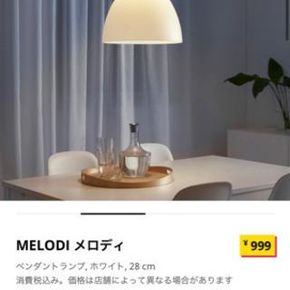 IKEA ペンダントライト