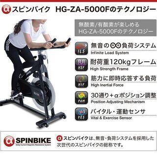 美品 HAIGE 渦電流スピンバイク HG-ZA-5000F エ...