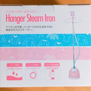 【新品未使用】ハンガースチームアイロン