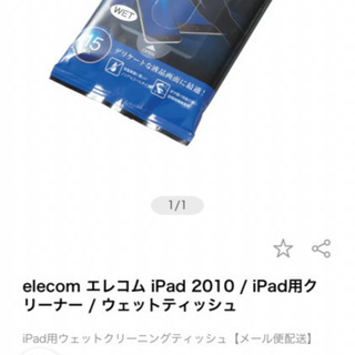 ELECOM ウエットクリーニングティッシュ×2