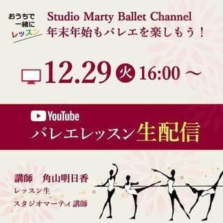 スタジオマーティ 12/29YouTubeレッスン生配信!