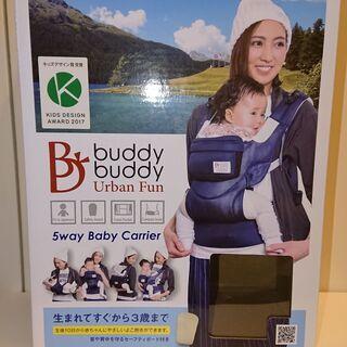 【抱っこひも】Buddy Buddy Urban Fun オール...