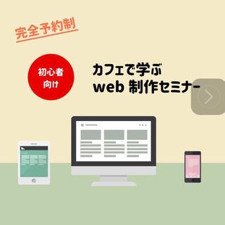 初心者向けのweb制作セミナー受講者募集します