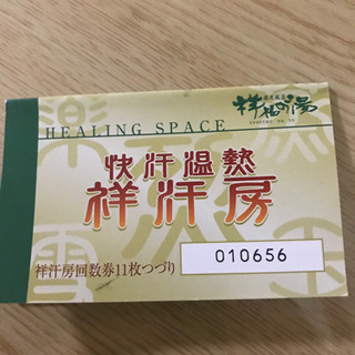 未使用、祥福の湯岩盤浴チケット+1000円分王将割引券