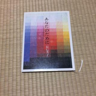 あなたのために : いのちを支えるスープ 辰巳芳子の画像