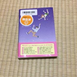 マンガで読む人生がときめく片づけの魔法 近藤麻理恵 - 加古川市