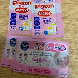 ベビーローション 哺乳瓶消毒剤