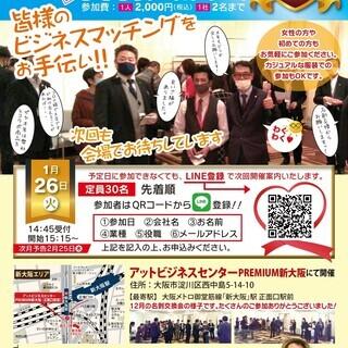 1/26(火)【現在参加者25名】ジュクレの名刺交換会です♪