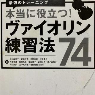 CD付き バイオリン練習法 74