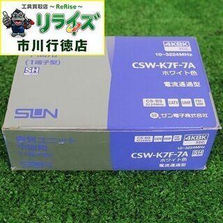 サン電子 CSW-K7F-7A 直列ユニット(中間用)10…