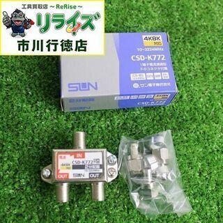 サン電子 K772 新4K8K衛星放送対応 2分配器 1端子電通...