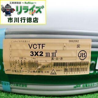 住電日立 VCTF 3x2 キャブタイヤケーブル 100m…