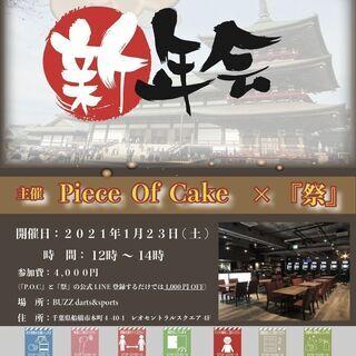 \\〜Piece Of Cake〜 ㊗️2021年新年会🎍✨//...