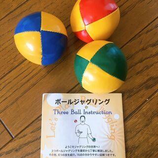 【値下げしました】ジャグリング ボール(ビーンバッグ) 3個セット