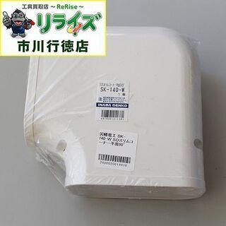 因幡電工/INABA SK-140-W SDスリムコーナー…