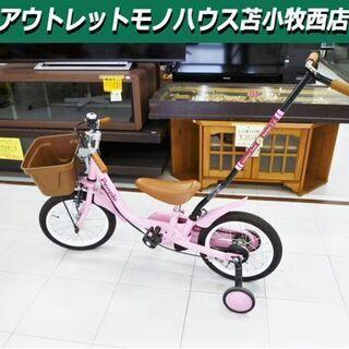 14インチ 子供用 自転車 ピンク 補助輪付き 舵取り 苫小牧西店