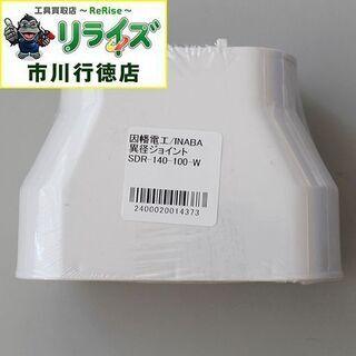 因幡電工/INABA SDR-140-100-W 異径ダク…