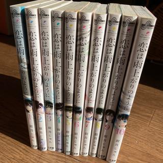《美品》恋は雨上がりのように 1巻〜10巻 全巻セット