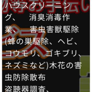 便利屋オノサービス24時間   電球の交換からハウスクリーニング駆除など - 名古屋市