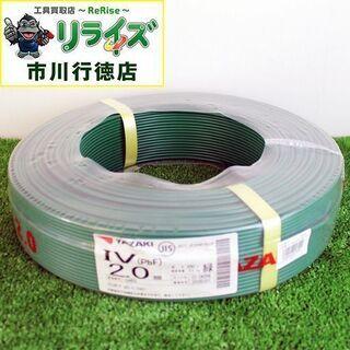 矢崎 IV(PvF) 2.0mm 300m 緑 シュリンク【リラ...