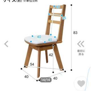 回転式食卓椅子(1脚)   ニトリ - 家具