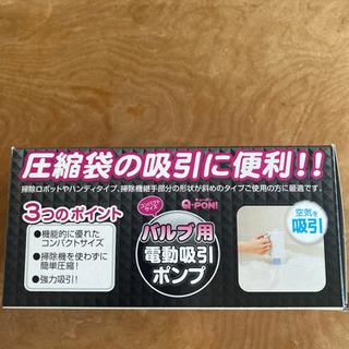 【美品】電動吸引ポンプ Q PON - 広島市