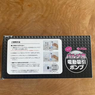 【美品】電動吸引ポンプ Q PON − 広島県