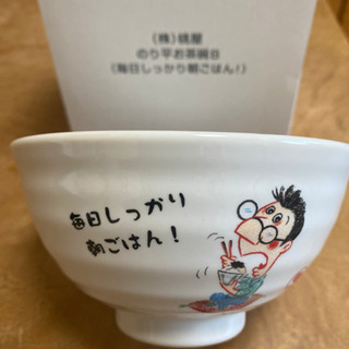 桃屋 のり平お茶碗(毎日しっかり朝ごはん!) - 生活雑貨