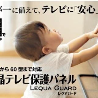 【ネット決済】液晶テレビ40インチ 保護パネル レクアガード(反...