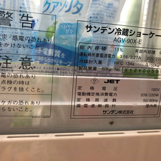 冷蔵ショーケース(冷えません)無料