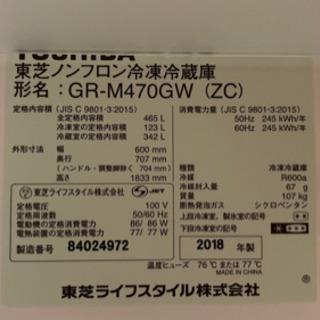 【ネット決済】TOSHIBA 2018年購入の冷蔵庫