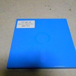 PC-9801-86 サウンドボード対応AVドライバ  3…