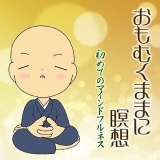 【1月25日草津公民館で開催】おもむくままに瞑想~初めてのマイン...