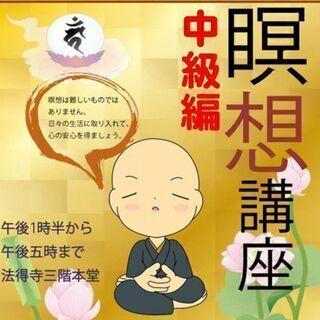 [2月14日]瞑想講座・中級編『般若心経の瞑想~空を体験しよう~』