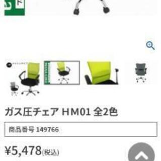 インテリアハーツマナベ デスクチェア − 福岡県