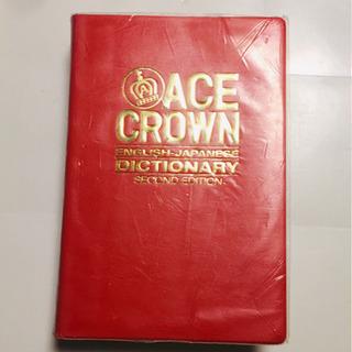 (お話し中)エースクラウン 英和辞典  三省堂
