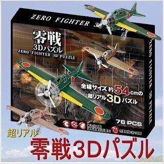 零戦 3Dパズル【新品・未使用品】