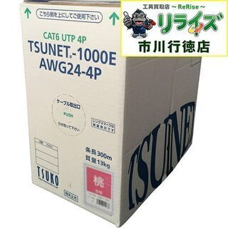 通信興業 TSUNET-1000E AWG24-4P CAT6ケ...
