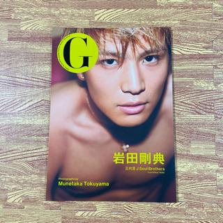 岩田剛典 写真集 G