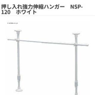 アイリスオーヤマ  押し入れ強力伸縮ハンガー NSP-120 3...