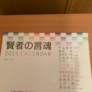 賢者の言魂 カレンダー 2015