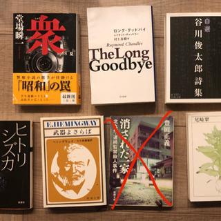 本 まとめ売り バラ売り 小説 参考書 50円から