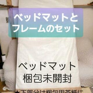 ☆大幅最終値下げ☆36300円の品☆未使用品☆日本製☆ベッドフレ...