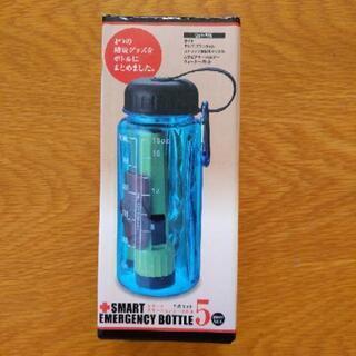 防災ボトル スマートエマージェンシーボトル 値下げします!