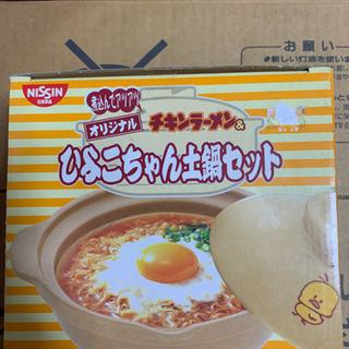 ひよこちゃん 土鍋セット 未使用